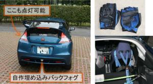 CR-Z……自作埋め込みバックフォグなどこだわっています。写真右は、クルマにあわせたドライビンググローブと、レカロ+4点ベルト。